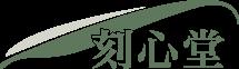 刻心堂logo